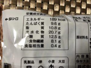 低糖質パンの糖質量と成分表の画像
