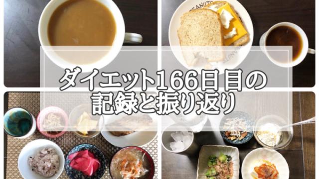 ゆる糖質制限166日目の食事の画像
