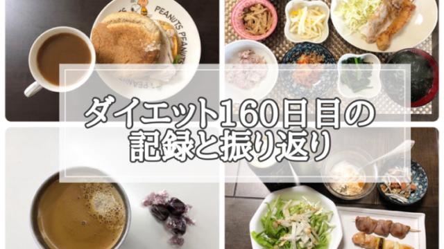 ゆる糖質制限160日目の食事の画像