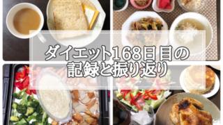 ゆる糖質制限168日目の食事の画像