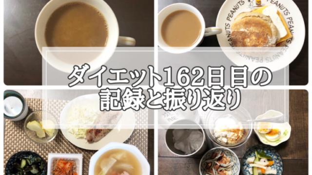 ゆる糖質制限162日目の食事画像