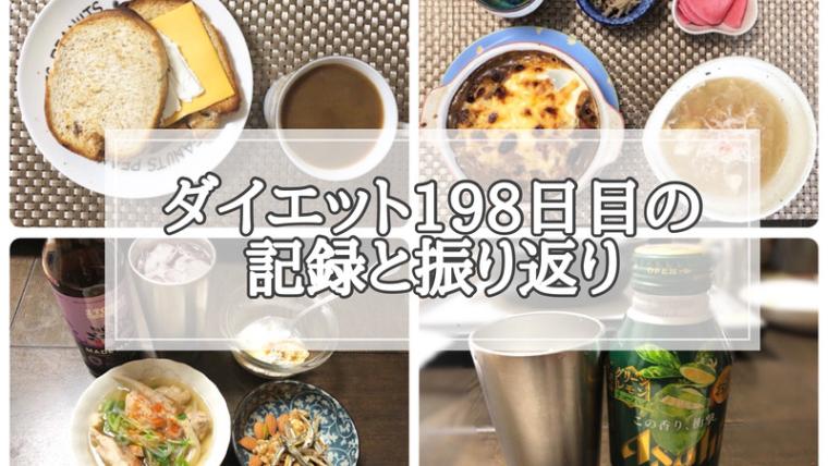 ゆる糖質制限198日目の食事の画像