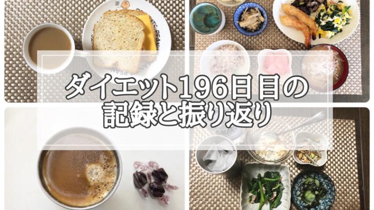ゆる糖質制限196日目の食事の画像