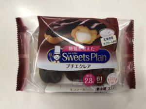 低糖質エクレアのパッケージ