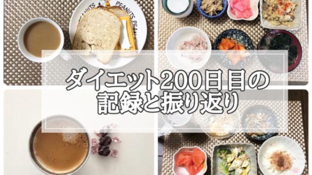 ゆる糖質制限200日目の食事の画像