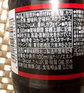 コカ・コーラゼロの成分表