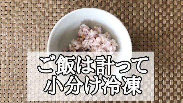 ゆる糖質制限の小分け冷凍ご飯
