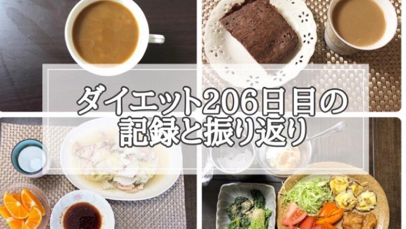 ゆる糖質制限206日目に食べたものの画像
