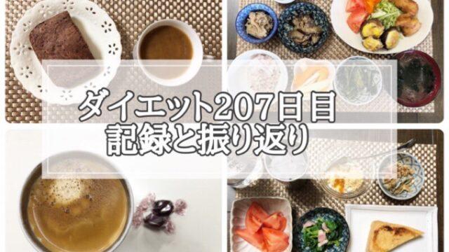 ゆる糖質制限207日目に食べたものの画像