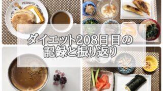 ゆる糖質制限208日目の食事の画像