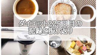 ゆる糖質制限225日目の食事の画像