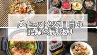 ゆる糖質制限227日目の食事の画像