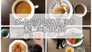 ゆる糖質制限ダイエット228日目の食事の画像