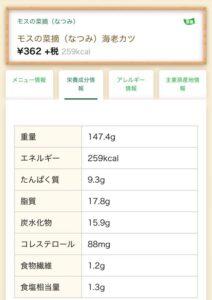 モスバーガー菜摘の成分表