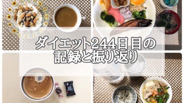 ゆる糖質制限244日目に食べたものの画像