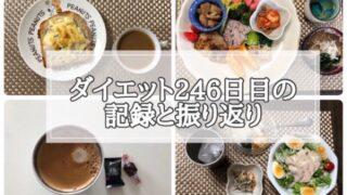 ゆる糖質制限246日目に食べたものの画像