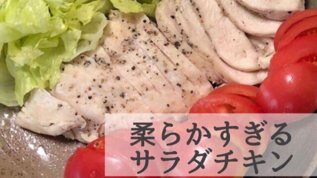 レンジで作ったサラダチキンの画像