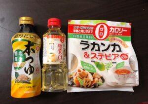 低糖質調味料の画像