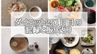ゆる糖質制限ダイエット251日目に食べたものの画像