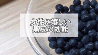 黒豆の画像
