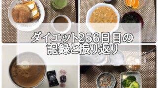 ゆる糖質制限256日目に食べたものの画像