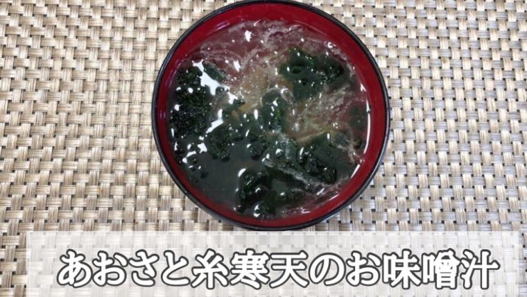 あおさと糸寒天のお味噌汁の画像