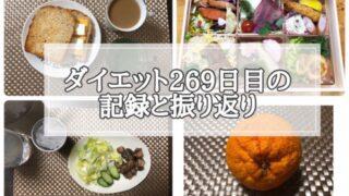ゆる糖質制限ダイエット269日目に食べたものの画像