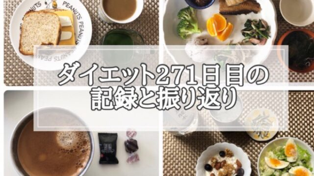 ゆる糖質制限ダイエット271日目に食べたものの画像