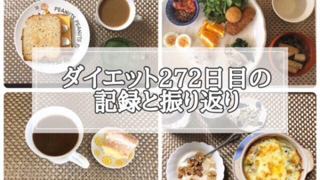 ゆる糖質制限ダイエット272日目の食事の画像