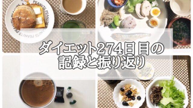 ゆる糖質制限ダイエット274日目に食べたものの画像