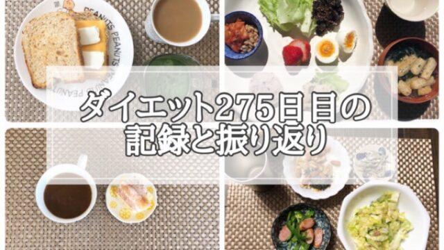 ゆる糖質制限ダイエット275日目に食べたもののの画像