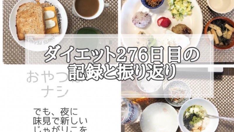 ゆる糖質制限ダイエット276日目に食べたものの画像