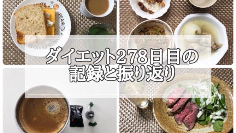 ゆる糖質制限ダイエット278日目に食べたものの画像