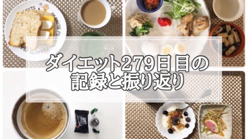 ゆる糖質制限ダイエット279日目に食べたものの画像