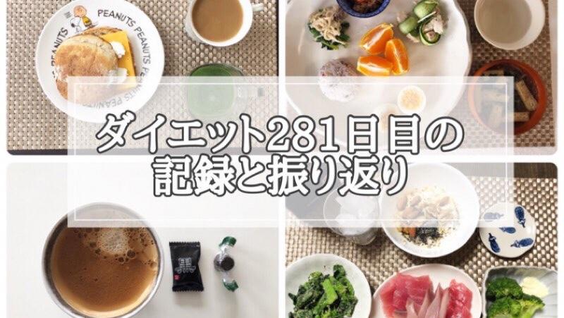 ゆる糖質制限ダイエット281日目に食べたものの画像