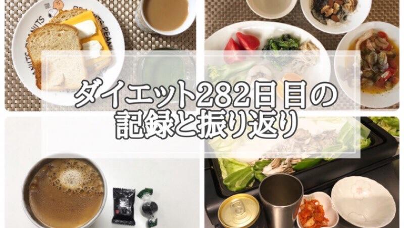 ゆる糖質制限ダイエット282日目に食べたものの画像