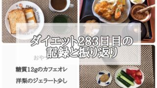 ゆる糖質制限ダイエット283日目に食べたものの画像