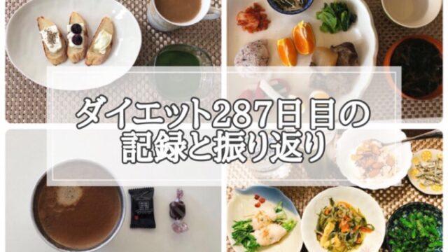ゆる糖質制限ダイエット287日目に食べたものの画像