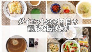 ゆる糖質制限ダイエット292日目に食べたものの画像