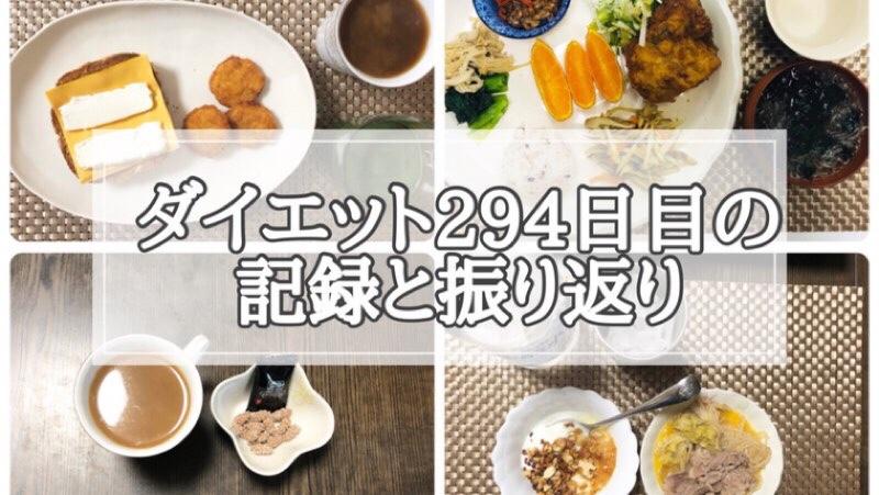 ゆる糖質制限ダイエット294日目に食べたものの画像