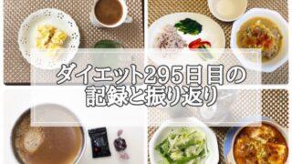 ゆる糖質制限ダイエット295日目に食べたものの画像