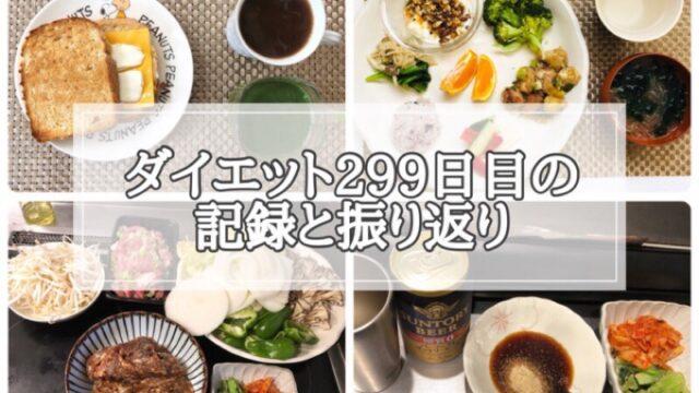 ゆる糖質制限ダイエット299日目に食べたものの画像