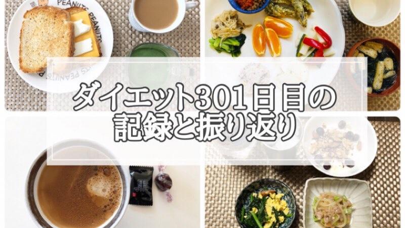 ゆる糖質制限ダイエット301日目に食べたものの画像