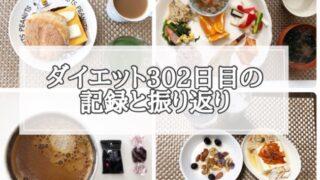 ゆる糖質制限ダイエット302日目に食べたものものの画像