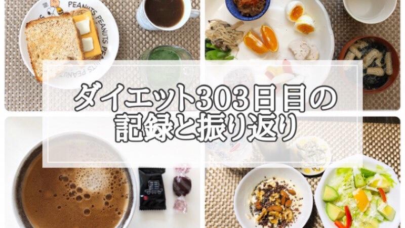 ゆる糖質制限ダイエット303日目に食べたものの画像