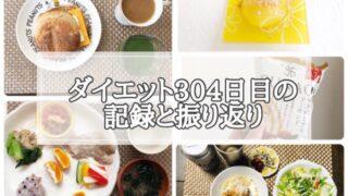 ゆる糖質制限ダイエット304日目に食べたものの画像
