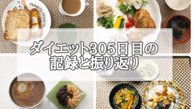 アラフィフゆる糖質ダイエット305日目に食べたものの画像