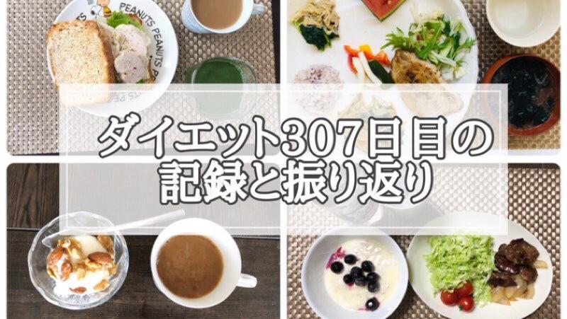 ゆる糖質制限ダイエット307日目に食べたものの画像