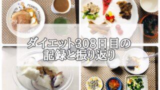 ゆる糖質制限ダイエット308日目に食べたものの画像