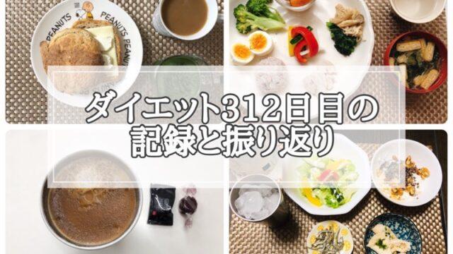 ゆる糖質制限ダイエット312日目に食べたものの画像